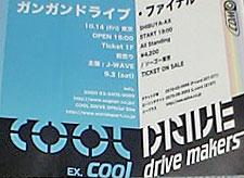 cooldrive1.jpg